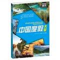 文化探访:中国度假天堂