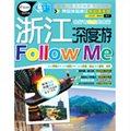 浙江深度游Follow me