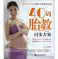 40周胎教同步方案