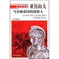 歷史的豐碑·政治家卷·馬其頓帝國的創始人:亞歷山大