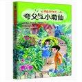 山海经新传说:夸父与小菊仙(2)