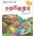 花木马亲子故事屋·外国名家童话:咕哒叫的小鸡(第3辑)