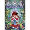 魔法小公主:魔力蓝水晶(第1集)