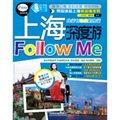 上海深度游Follow me