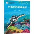 大白鲸计划保冬妮绘本海洋馆·第1季:小海龟的勇敢旅程