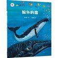 大白鲸计划保冬妮绘本海洋馆·第1季:鲸鱼的歌