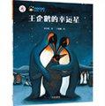 大白鲸计划保冬妮绘本海洋馆·第1季:王企鹅的幸运星