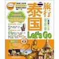 泰国旅行Let's Go(第二版)