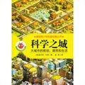 科学之城:大城市的规划,建筑和生活