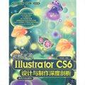 突破平面Illustrator CS6设计与制作深度剖析:平面设计与制作