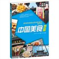 文化探访:中国美食地图