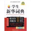 学生新华词典(口袋本)