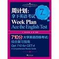 周计划·拿下英语考试:710分大学英语四级考试综合复习指南