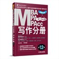 2014版MBA/MPA/MPAcc联考与经济类联考写作分册(第12版)