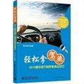 轻松拿驾照:2013新交规下的学车考证技巧
