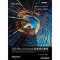 3ds Max 2013中文版标准培训教程