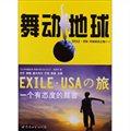 舞动地球:EXILE·USA环球采风之旅(1)