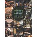 中国室内设计年刊(第12期)