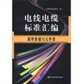 电线电缆标准汇编:通用基础与元件卷