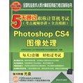 5天通过职称计算机考试:Photoshop CS4图像处理(考点视频串讲+全真模拟)