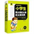 小学生同义词近义词反义词词典(新编彩图版)