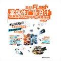 激战Flash富媒体广告设计:互联网互动创意指南与视频剖析