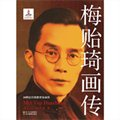 20世纪中国教育家画传:梅贻琦画传