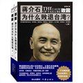 败因:蒋介石为什么败退台湾?(全二册)
