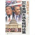 美国好声音:2012美国大选电视辩论集