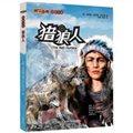传世今典·冒险小说:猎狼人