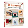 零起步玩布艺:手缝97款生活中的实用小物件