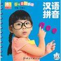 小书童翻翻乐·汉语拼音