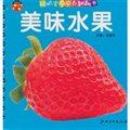 聪明宝贝早教翻翻书·第3辑·美味水果