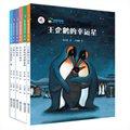 大白鲸计划保冬妮绘本海洋馆·第一季王企鹅的幸运星(精装)