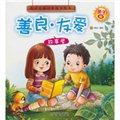 亲子版儿童品格故事绘本善良·友爱故事屋
