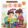 亲子版儿童品格故事绘本诚信·爱国故事屋