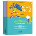 最美的世界经典童话绘本(全十册)