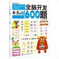 全腦開發600題·4~5歲(上)