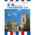 美国TOP60文理学院逐一点评(双色)