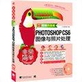 非常简单:PHOTOSHOP CS6图像与照片处理