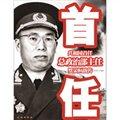 共和国首任总政治部主任罗荣桓战传