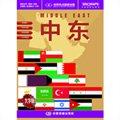 世界热点国家·中东(1:5050000中东-世界热点国家地图-大字版)
