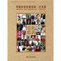 中国世纪经典纪录·艺术卷