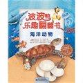 波波鸭乐趣翻翻书·海洋动物(全彩 德国经典幼儿科普书)