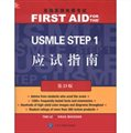 美国医师执照考试USMLE Step 1应试指南(第23版 英文)
