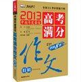 智慧熊作文·2013中国年度最佳高考满分作文特辑