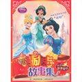 迪士尼公主励志故事集:我要智慧聪明