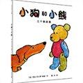 小狗和小熊三个新故事麦克米伦世纪
