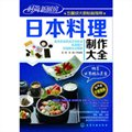时尚新厨房:日本料理制作大全
