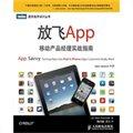 放飞App:移动产品经理实战指南